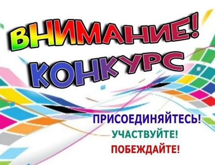 Квиз-игра, посвященная Дню России!