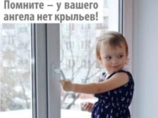 Акция «Безопасные окна!»